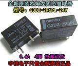 原装日本进口正品OMRON欧姆龙固态继电器G3DZ-2R6PL DC24V
