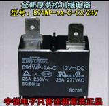 891WP-1A-C-12vdc25A热水器空调用原装台湾松川大功率继电器-特价