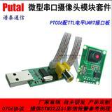 PTC06微型串口摄像头模块套件(PTC06配TTL电平UART接口板)