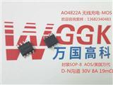 无线充电方案、元器件配套服务-AO4822