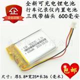 360一代行车记录仪J501 J501C内置电池.7V 600mAh带插头
