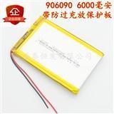 DIY充电宝移动电源内置锂电池3.7v聚合物906090电芯6000mAh包邮