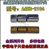 定制 全新欧姆龙拨码开关 G6HR-2014 G6HR-4014 G6HR-6014 G6HR-8014
