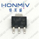 低压差稳压器 IL1117-5.0