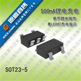 3.7V锂电池充电管理IC芯片