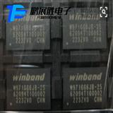 原装正品WINBOND  W972GG6JB-25  储存芯片