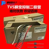 TVS瞬变抑制二极管P6KE6.8A P6KE6.8CA
