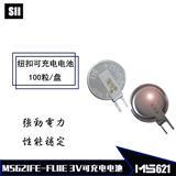 精工MS621FE-FL11E可充电电池