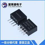 B0505S-1W 5V转5V隔离电源模块 原装正品