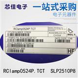 二极管 RCLAMP0524P.TCT 原装现货