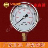 矿用防爆电接点压力表,矿用防爆电接点压力表厂家