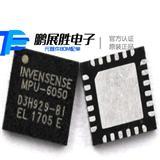 MPU6050 MPU-6050 轴六轴传感器陀螺仪加速度计QFN24贴片IC芯片  代理