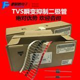 TVS瞬变抑制二极管P6KE520A P6KE520CA