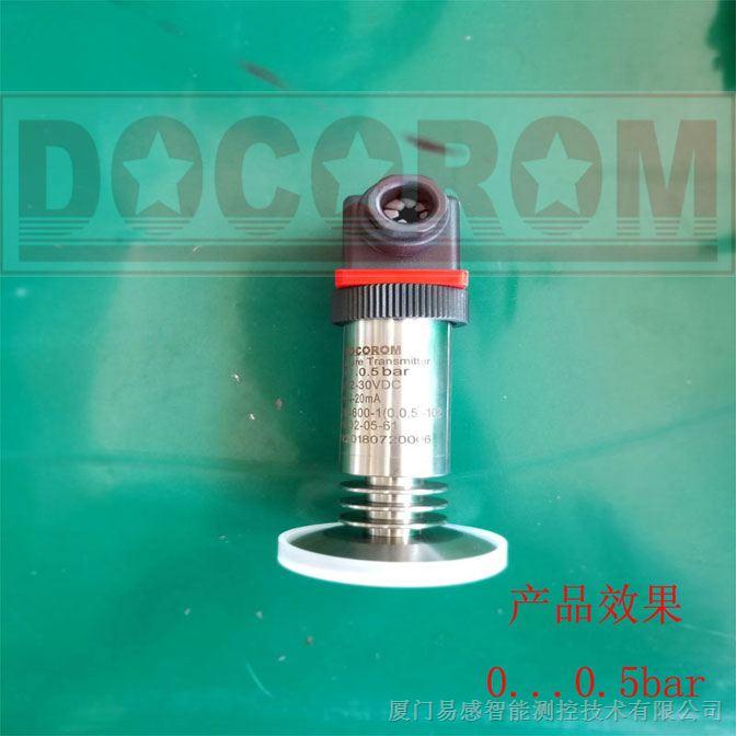 德克罗蒙卫生型压力变送器/压力传感器