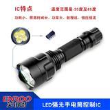 PIC12F510强光手电筒可充电IC英锐恩销售
