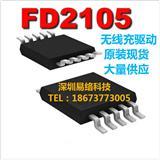 FD2105 FD2105M SOP-10 无线充驱动 无线充MOS管