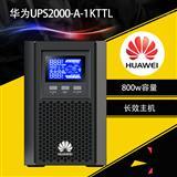 华为600KVA模块化UPS电源价格参数
