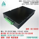上海责允逆变电源25/50/400Hz正弦波方波逆变器220VDC转220VAC