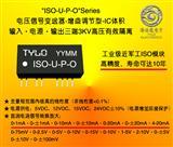 直流电压信号光电隔离变送器模块ISO-U1-P1-O1/ISO-U1-P1-O4/ISO-U1-P1-O5/ISO-U1-P1-O6