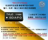 电流信号光电隔离变送器模块ISO-A1-P1-O5/ISO-A1-P1-O4/ISO-A1-P1-O1/ISO-A1-P1-O2/ISO-A1-P1-O6