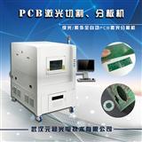PCB激光切割机,玻纤板、FR4、纸基板紫外激光分板