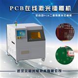 PCB二维码激光打标机,PCB镭雕机,pcb二维码雕刻机