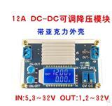 12A 降压模块 恒压恒流   XD