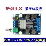 数字功放板 TPA3116 双声道2*50W   XD