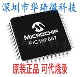 单片机八位微控制器PIC16F887-I/PT