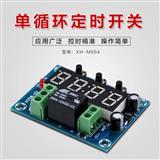 XH-M664  单循环定时开关模块  12V