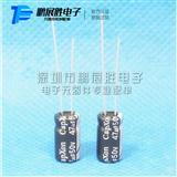 代理:50V47UF 47uf50v 台湾丰宾电解电容KM系105度 6.3x11 原装现货