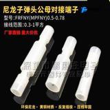 生产厂家:白色透明对接端子