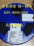 贝奇睿ACPL-W345-500E AW345