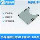 讯普外焊自弹式SD卡座SD-106M