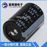 尼吉康电解电容 1000UF 400V 35乘50