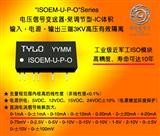 直流电压信号隔离变送器IC模块ISOEM-U2-P3-O1输入0-10V输出4-20mA电源5VDC