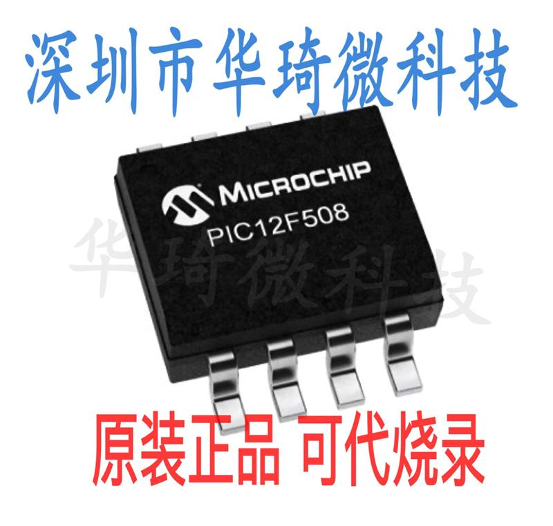 PIC12F508-I/SN