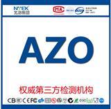 AZO偶氮�y� 原材料AZO偶氮�z�y �a品�y�