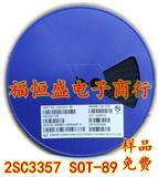 遥控器发射管 大功率高频管2SC3357 C3357 RF 长电贴片三极管