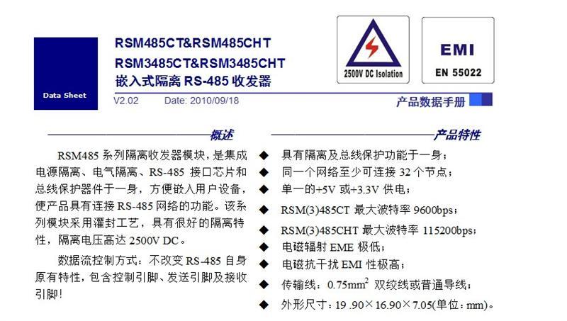 代理:RSM485ECHT ZLG原装正品隔离收发器模块特价_其他场效应管模块_维库