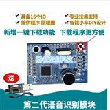 LD3320语音识别模块 一体化51单片机   XTW