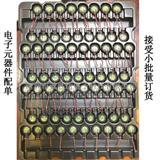 深圳原装现货: E060-0025-004 单指向高灵敏度咪头(麦克风)