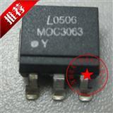 MOC3063  黑色 贴片SOP6 光电耦合器 光耦