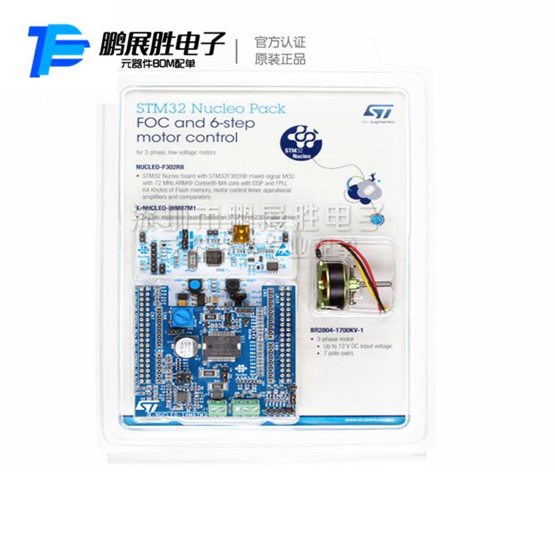 代理:ST原装开发板NUCLEO-F302R8 STM32F302R8