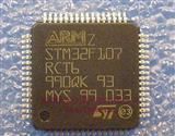 STM32F107RCT6  原装正品