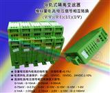 模拟量双向正负电流信号隔离变送器±10mA二路输出0-5V