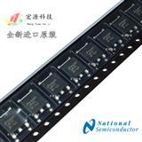 LM1117DT-3.3/NOPB TO252 三端稳压器