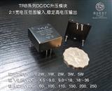 TRB3-24250D直流升压电源模块24V转250V