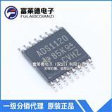 ADS1120IPWR  TSSOP-16 模数转换器IC芯片