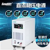 厂家生产SDL15-50D线性直流稳压电源15V50A